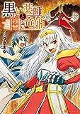 黒い薬師と白き竜姫2 (アルファポリスCOMICS)