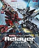 週刊ファミ通 2021年6月10日号【アクセスコード付き】