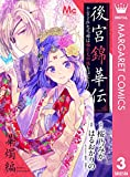 後宮錦華伝 予言された花嫁は極彩色の謎をほどく 華燭編 (マーガレットコミックスDIGITAL)