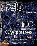 週刊ファミ通 2021年5月27日号