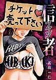 信者~ファン (LINEコミックス)