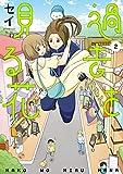 過去を見る花 2巻 (LINEコミックス)
