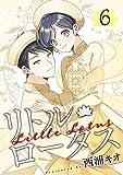 リトル・ロータス 6巻 (LINEコミックス)