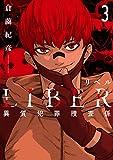 LIBER-リベル-異質犯罪捜査係 3巻 (LINEコミックス)