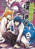治癒魔法の間違った使い方 ~戦場を駆ける回復要員~(8) (角川コミックス・エース)
