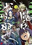 魔々ならぬ 3 (電撃コミックスNEXT)