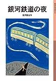銀河鉄道の夜 (岩波少年文庫)