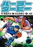 ハーラーダービー(3) (ビッグコミックス)