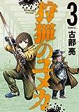 狩猟のユメカ(3) (イブニングコミックス)