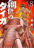 創世のタイガ(8) (イブニングコミックス)