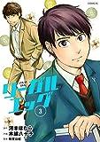リーガルエッグ(3) (イブニングコミックス)