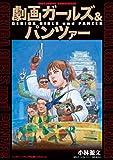 劇画ガールズ&パンツァー (てんとう虫コミックススペシャル)