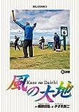 風の大地(80) (ビッグコミックス)