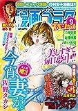 漫画ゴラクスペシャル 9号
