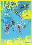 ジャックジャンヌ ―夏劇― (ジャンプジェイブックスDIGITAL)