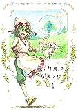 竜のクルミと旅をする1 (BOOK☆WALKER セレクト)