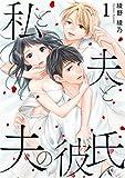 私と夫と夫の彼氏 1巻 (タタンコミックス)