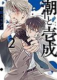 潮と壱成 2巻 (タタンコミックス)