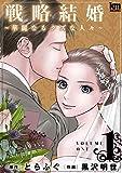 戦略結婚 ~華麗なるクズな人々~ 1 (黒蜜コミックス)
