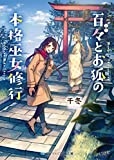 百々とお狐の本格巫女修行 百々とお狐の見習い巫女生活 (SKYHIGH文庫)