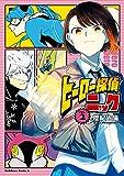 ヒーロー探偵ニック (2) (角川コミックス・エース)