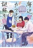 海辺のカフェで謎解きを ~マーフィーの恋の法則~ (ことのは文庫)