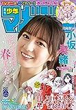 週刊少年マガジン 2021年21号
