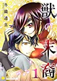 獣の末裔(1) (コンパスコミックス)