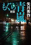 もぐら新章 青嵐 (中公文庫)