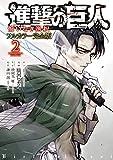 進撃の巨人 悔いなき選択 フルカラー完全版(2) (ARIAコミックス)