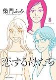 恋する母たち(8) (ビッグコミックス)