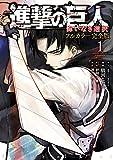 進撃の巨人 悔いなき選択 フルカラー完全版(1) (ARIAコミックス)