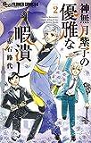 神無月紫子の優雅な暇潰し(2) (フラワーコミックスα)