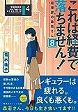 これは経費で落ちません!8 ~経理部の森若さん~ (集英社オレンジ文庫)