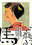 空飛ぶ馬 (トーチコミックス)