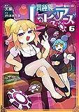 異種族レビュアーズ 6 (ドラゴンコミックスエイジ)