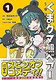 くまクマ熊ベアー ~今日もくまクマ日和~ 1 (PASH! コミックス)