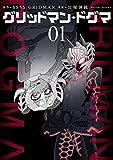 グリッドマン・ドグマ 1巻: バンチコミックス