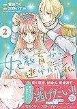 妃教育から逃げたい私(コミック)【電子版特典付】2 (PASH! コミックス)