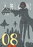 人形の国(8) (シリウスコミックス)