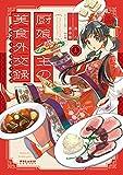 厨娘公主の美食外交録(1) (ポラリスCOMICS)