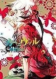 カーニヴァル: 27【イラスト特典付】 (ZERO-SUMコミックス)