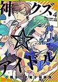 神クズ☆アイドル 小冊子付き電子特装版: 4 (ZERO-SUMコミックス)