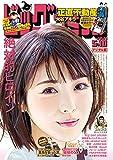 ビッグコミック 2021年9号(2021年4月24日発売)