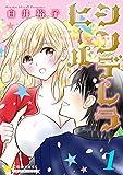 シンデレラヒール(1) (コンパスコミックス)