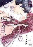 見えない私の恋は不自由。【コミックス版】【電子版限定特典付き】 1巻 (Comic miw)