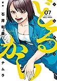 どるから (7) (バンブーコミックス)