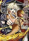 異世界の名探偵1 (ヴァルキリーコミックス)