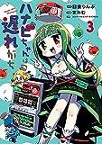 ハナビちゃんは遅れがち(3) (ヒーローズコミックス)