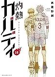 灼熱カバディ(18) (裏少年サンデーコミックス)